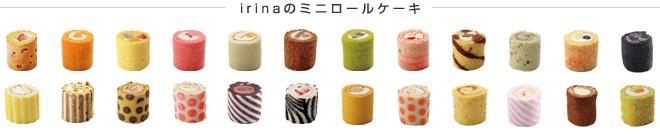 25種類のロールケーキがセットに
