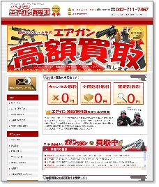 エアガン買取専門店【エアガン買取王】のHPサムネイル